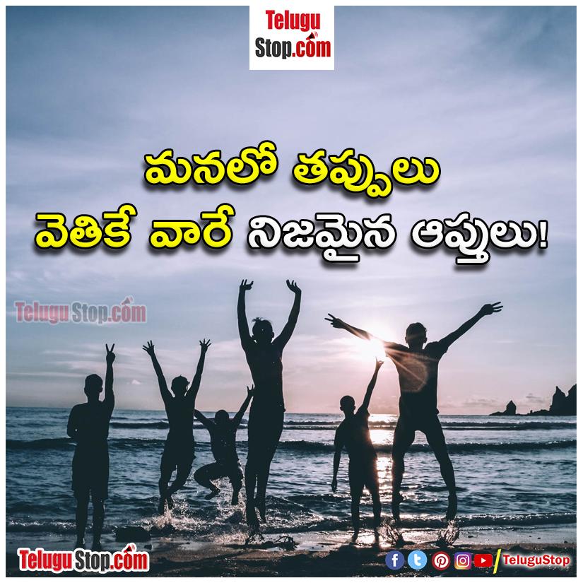 Good relationship quotes in telugu Inspirational Quote