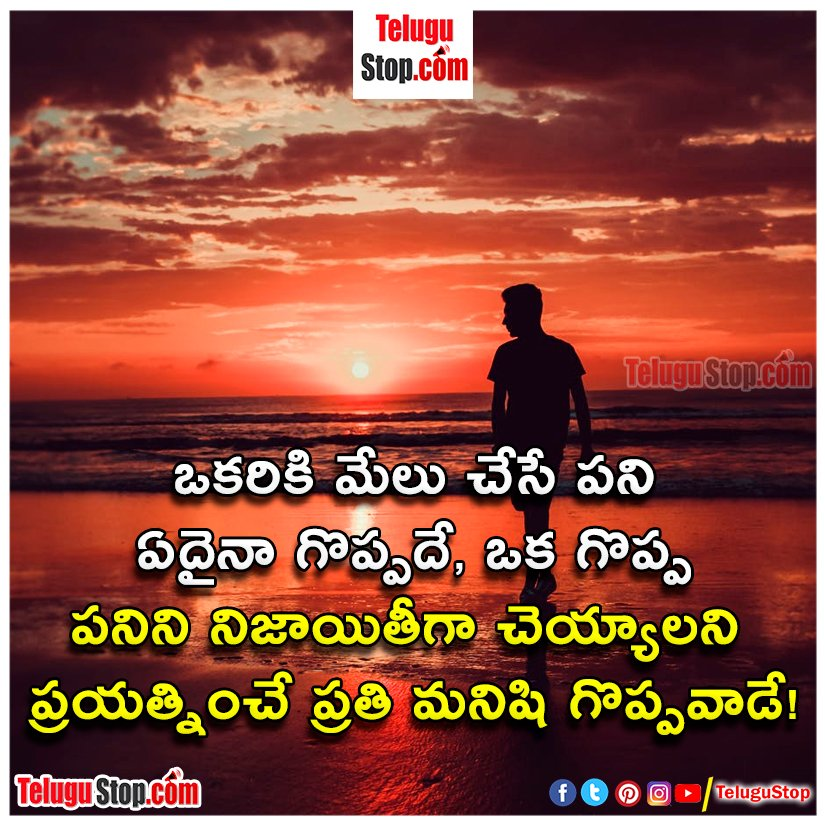 Greatness defined quotes in telugu Inspirational Quote