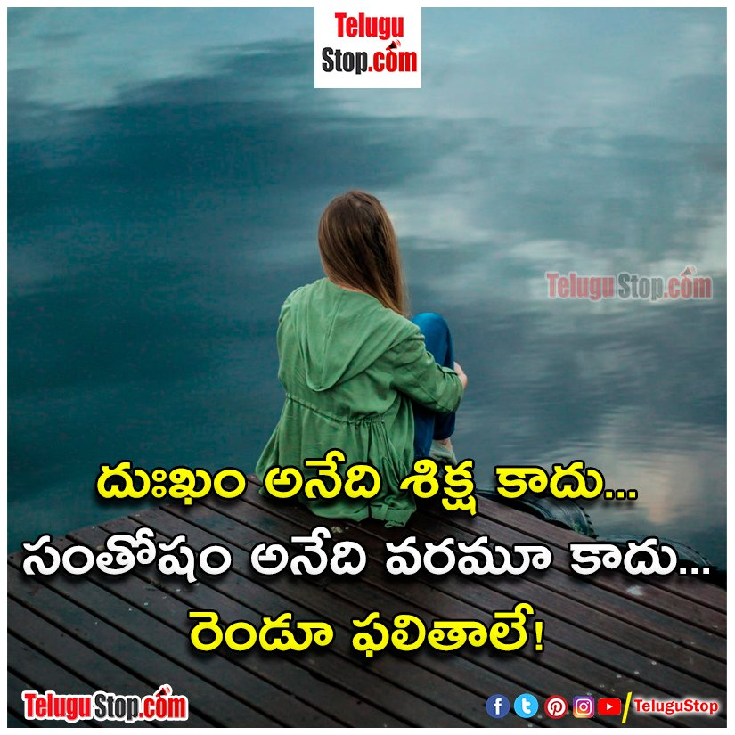 Happiness And Sadness Quotes In Telugu-తెలుగులో ఆనందం మరియు విచారం కోట్స్-Telugu Quotes - Daily Inspirational/Motivational/Love/Friendship/Festival/Life Style/Good Morning WhatsApp Social-Telugu Tollywood Photo Image