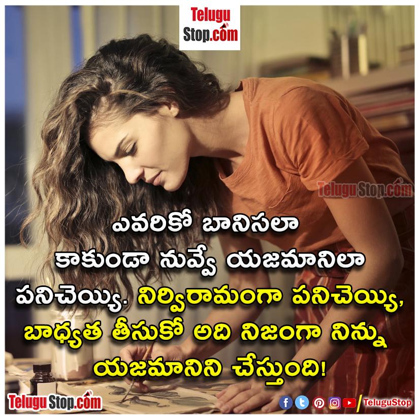 TeluguStop.com - Quotes About Hard Working In Telugu Inspirational Quotes- తెలుగులో హార్డ్ వర్కింగ్ గురించి కోట్స్-Telugu Quotes - Daily Inspirational/Motivational/Love/Friendship/Festival/Life Style/Good Morning WhatsApp Social-Telugu Tollywood Photo Image