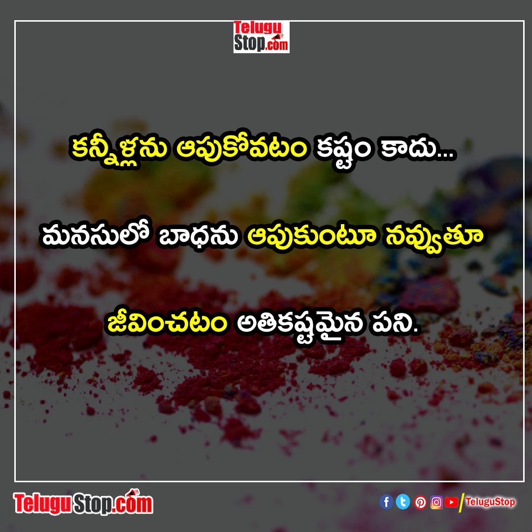Heart touching quotes for life in telugu inspirational