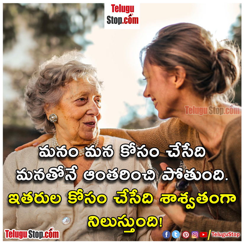 Helping motivational quotes in telugu inspirational quotes