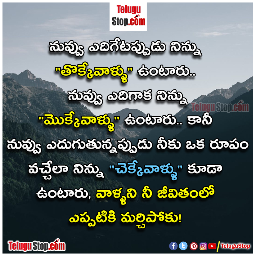 Life challenge inspirational quotes in telugu inspirational quotes