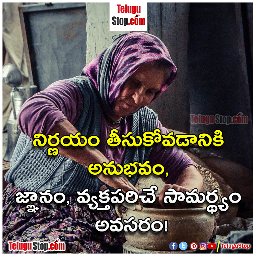 Life experience quotes in telugu language Inspirational Quote