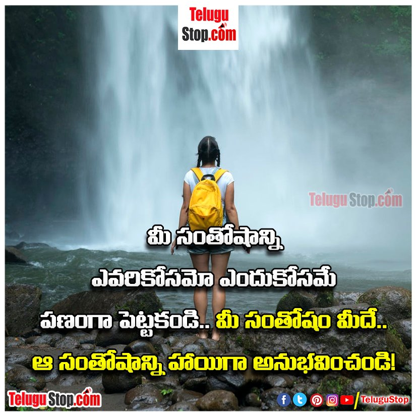 Life fact quotes in telugu inspirational Quote