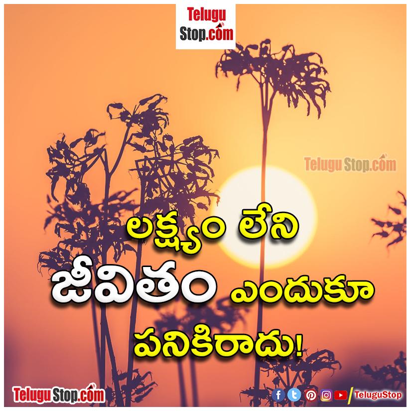 TeluguStop.com - Life Goal Meaning Quotes In Telugu And Inspirational Quote -తెలుగులో లైఫ్ గోల్ కోట్స్ మరియు ప్రేరణాత్మక కోట్-Telugu Quotes - Daily Inspirational/Motivational/Love/Friendship/Festival/Life Style/Good Morning WhatsApp Social-Telugu Tollywood Photo Image