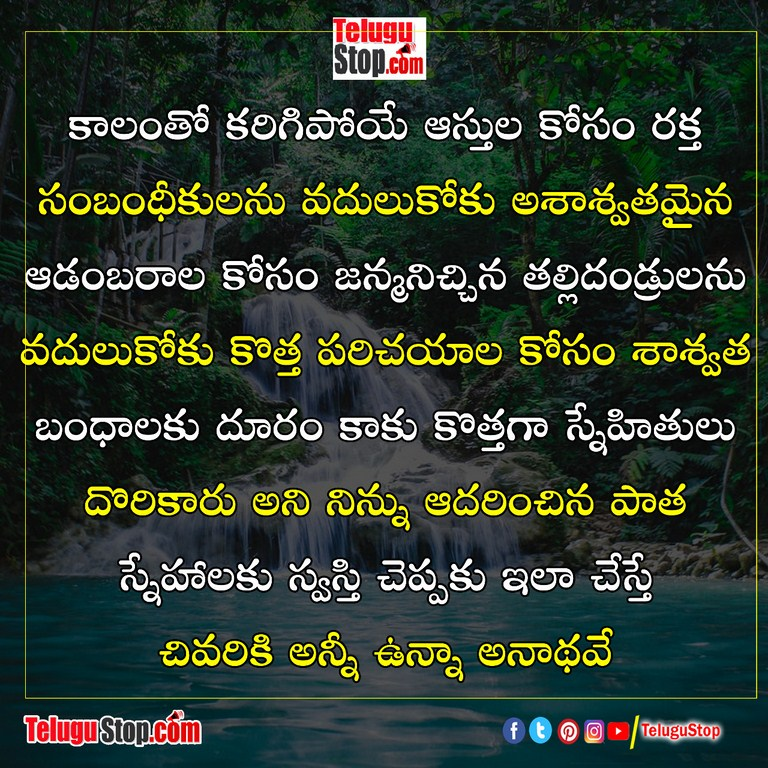 Life inspirational quotes in telugu inspirational quotes