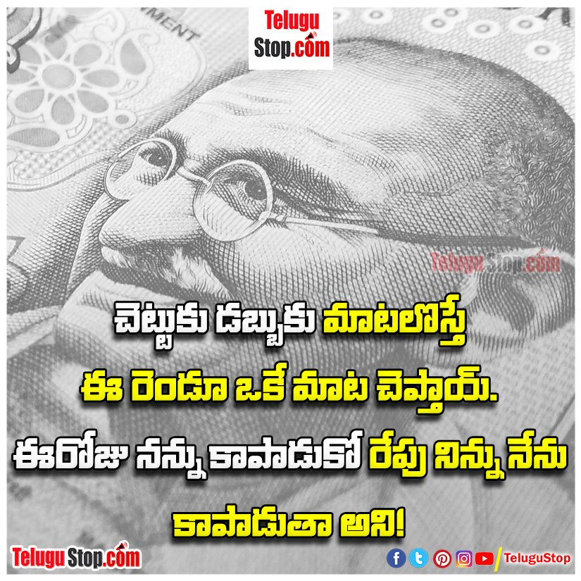 Mani and tree plant quotes in telugu inspirational quotes