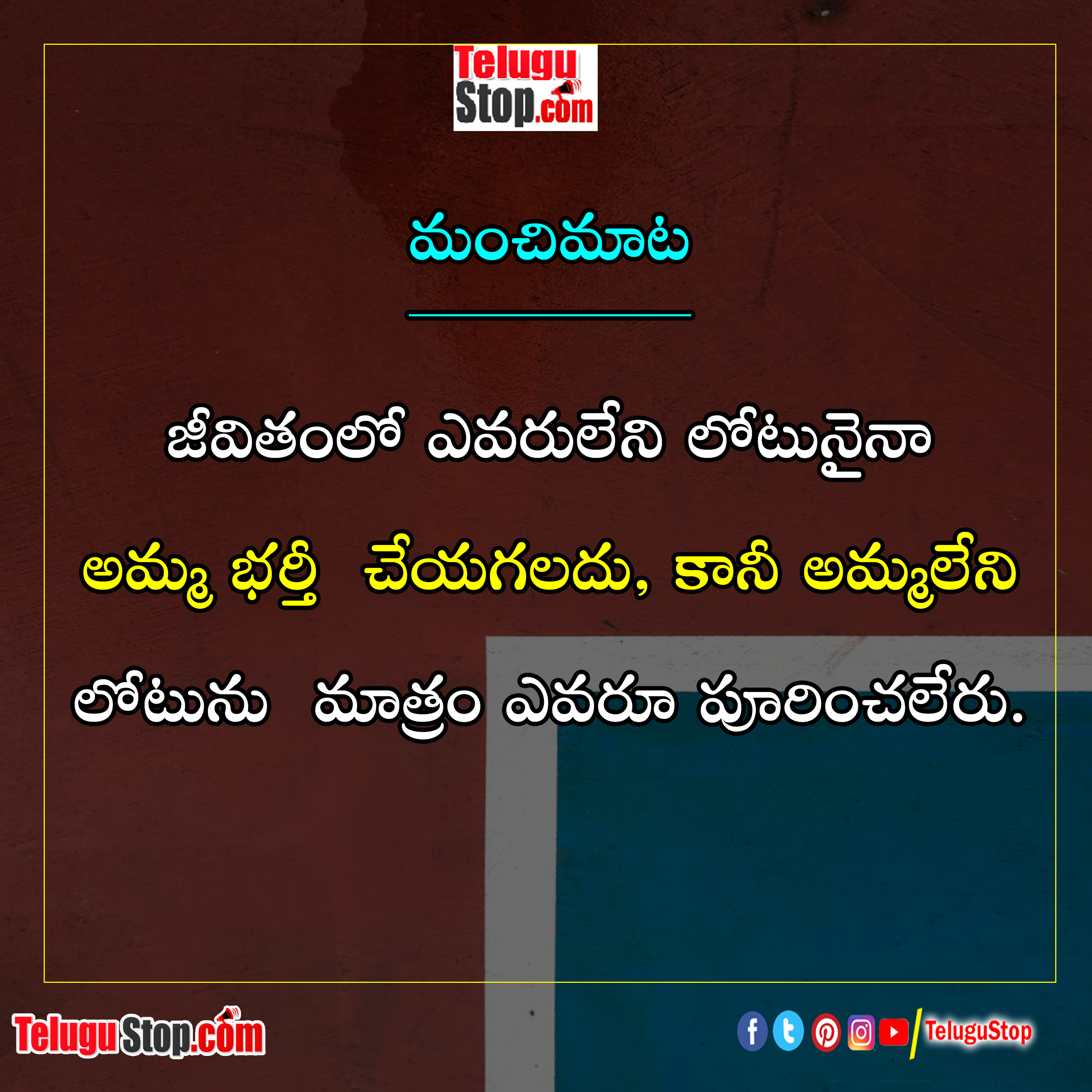 Mother relationship best quotes in telugu inspirational quotes