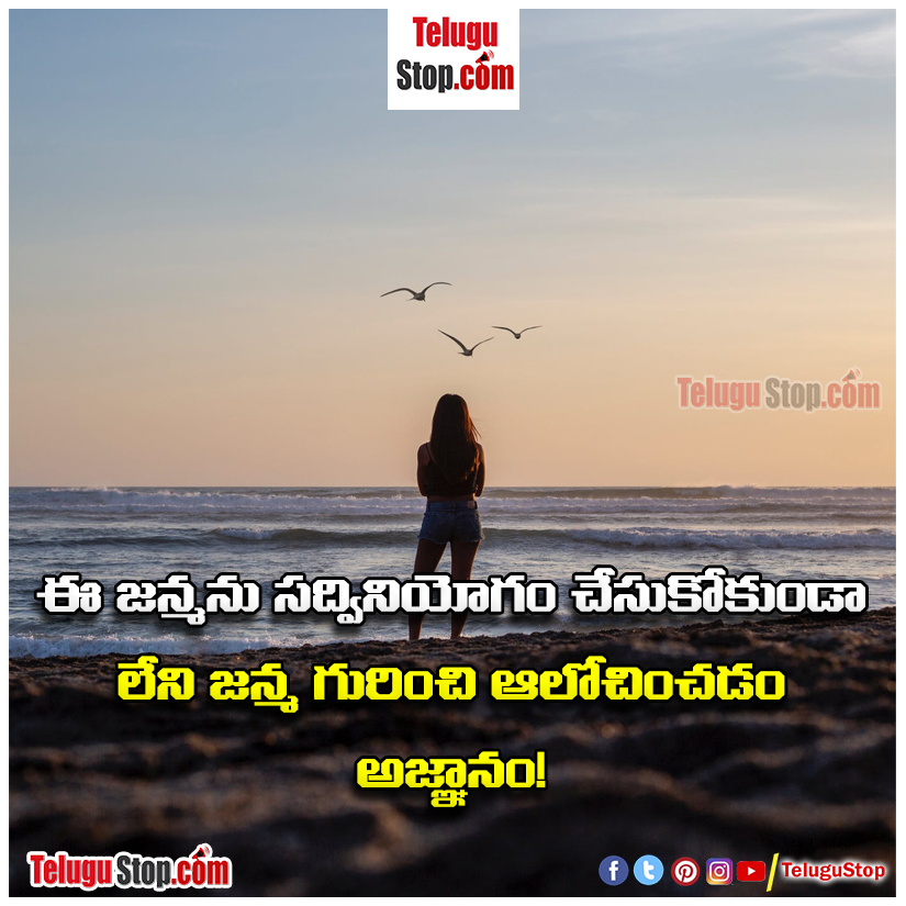 Telugu Best Quotes Of The Day About Father And Daughter, God Quotes Everything Happens For A Life, Good Work Environment Quotes, Importance Of Human Life Value Quotes, Inspirational Quotes About Women\\'s Strength, Inspirational Quotes For Social Service, Love Relationship Quotes In Telugu, Motivational Life Inspirational Quotes In Telugu-Telugu Visual Storytelling