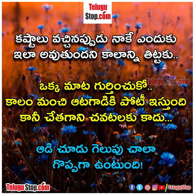 Motivational life inspirational quotes in telugu inspirational quotes