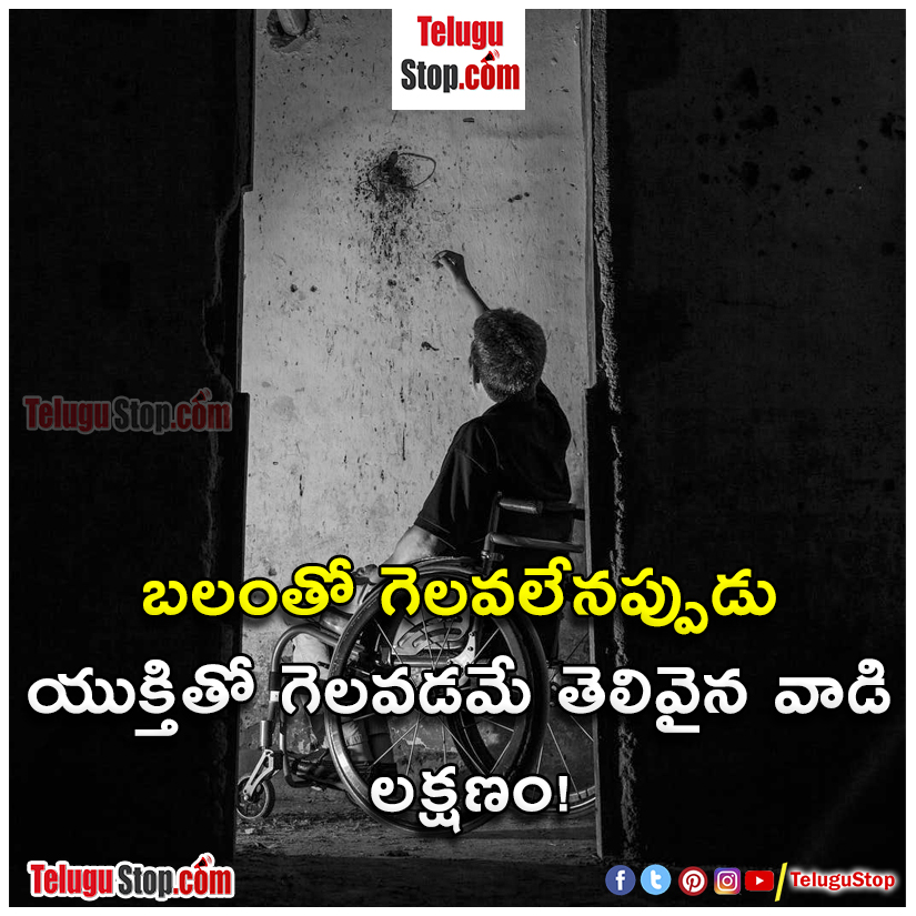 Motivational quotes for life in telugu Inspirational Quote