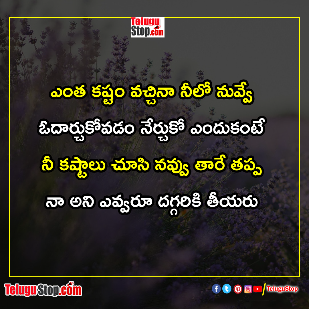 Motivational quotes for self confidence in telugu Inspirational Quote