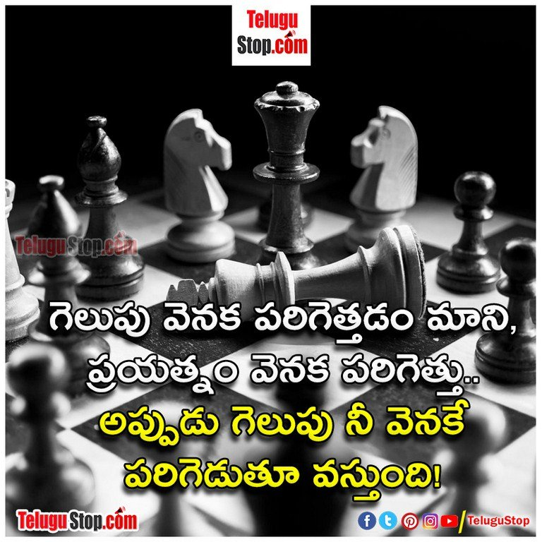 Motivational quotes for success in telugu language Inspirational Quote