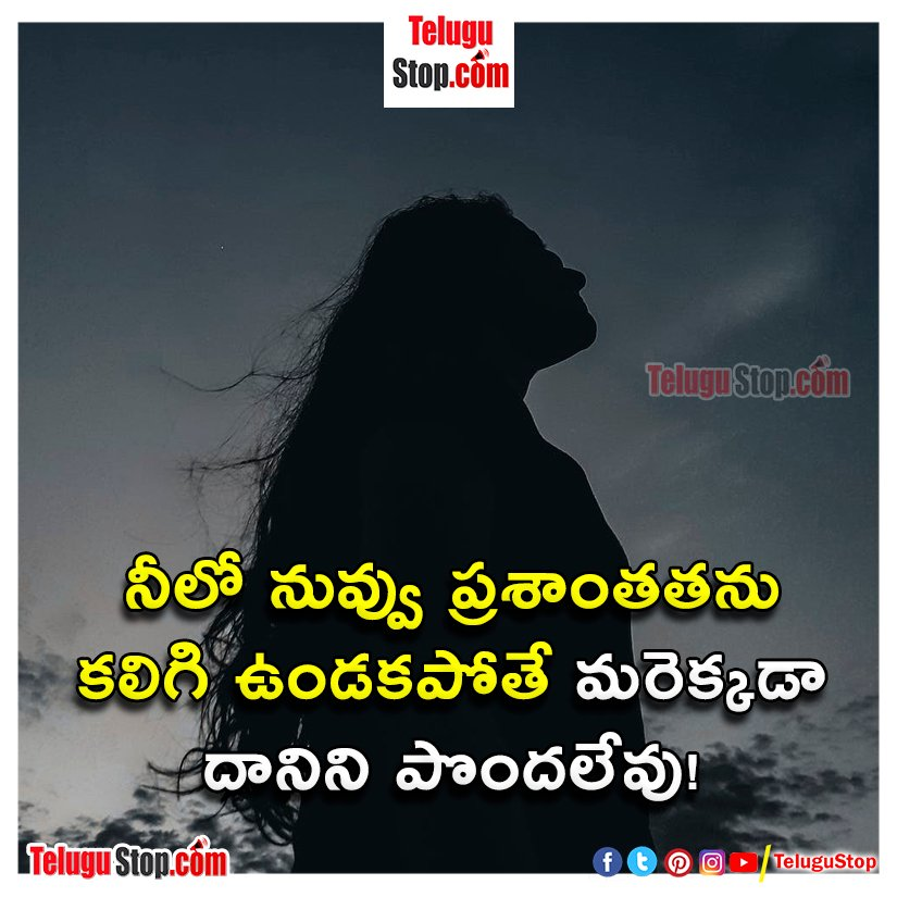 Peaceful life positive quotes in telugu inspirational quotes