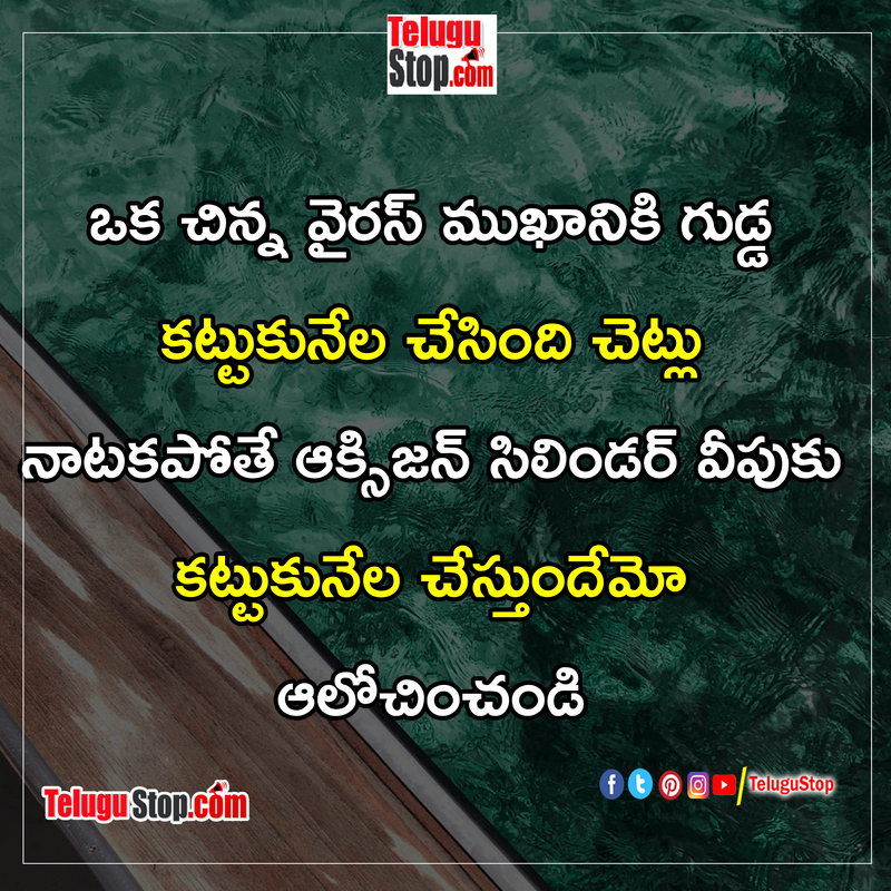 TeluguStop.com - Powerful Life Quotes In Telugu- తెలుగులో శక్తివంతమైన జీవితం కోట్స్-Telugu Quotes - Daily Inspirational/Motivational/Love/Friendship/Festival/Life Style/Good Morning WhatsApp Social-Telugu Tollywood Photo Image