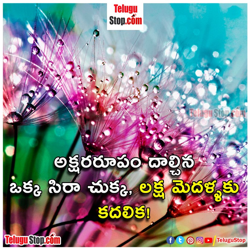 Quotes about your study in telugu inspirational quotes inspirational quotes