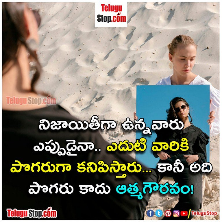 Self respect quotes in telugu inspirational quotes