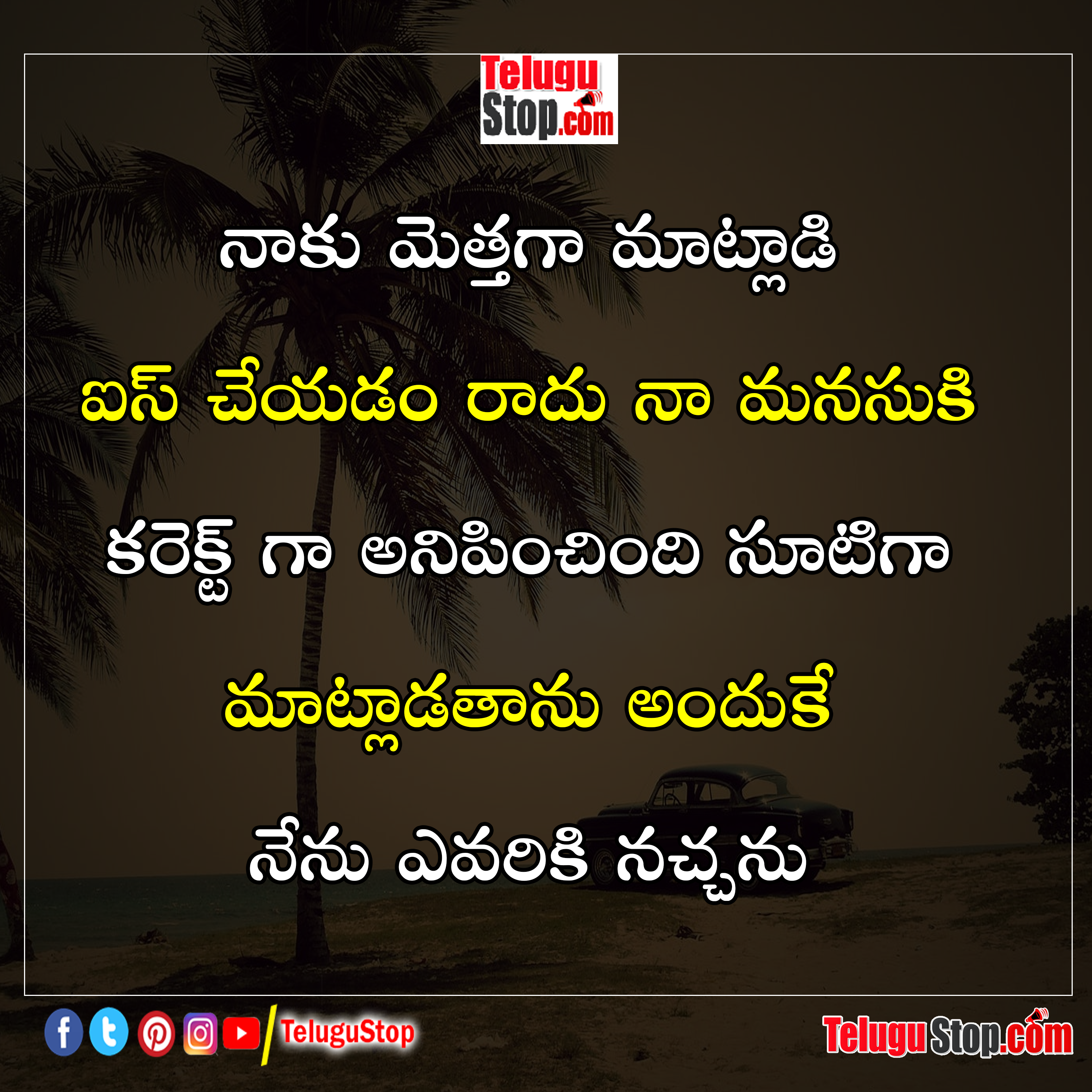 Talking to you quotes in telugu Inspirational Quote