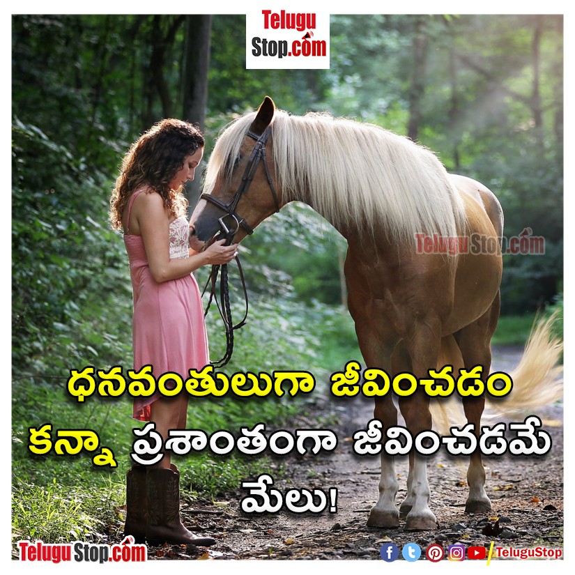 Telugu quotes about good life inspirational quotes