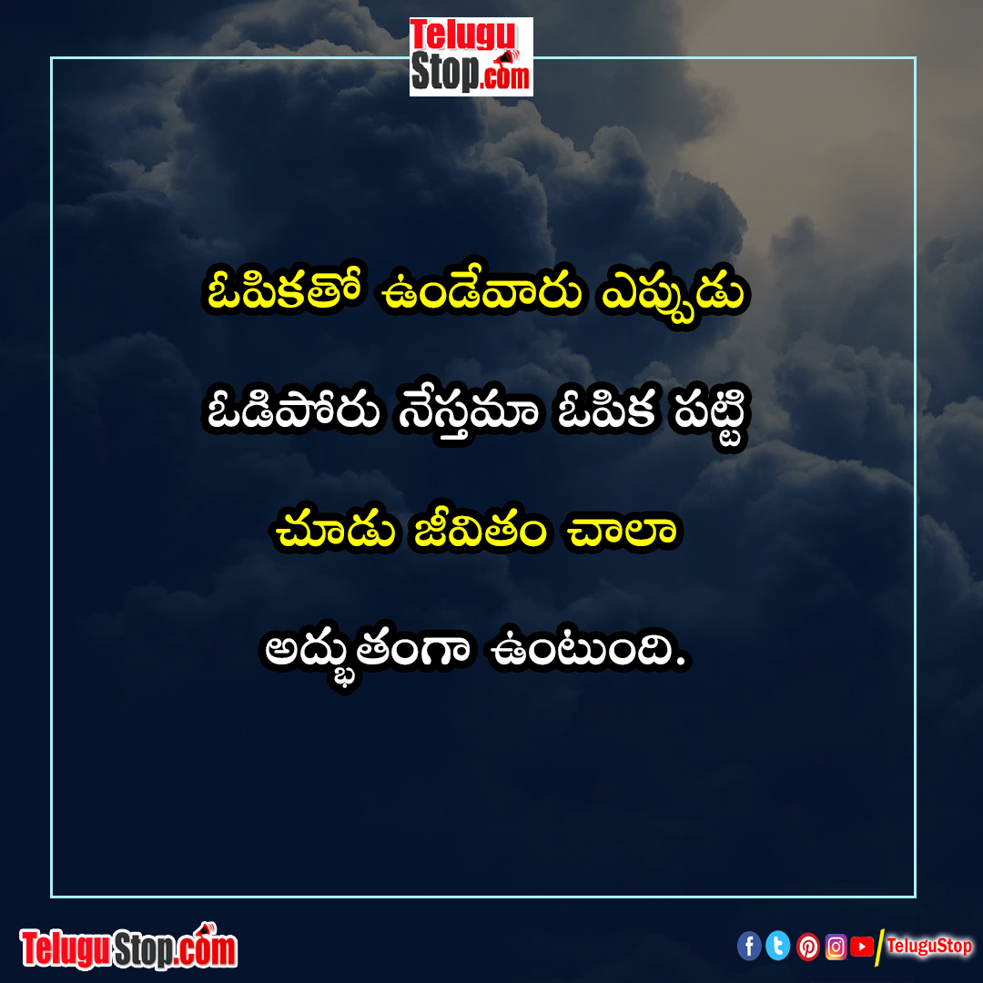 Telugu quotes about life inspirational quotes