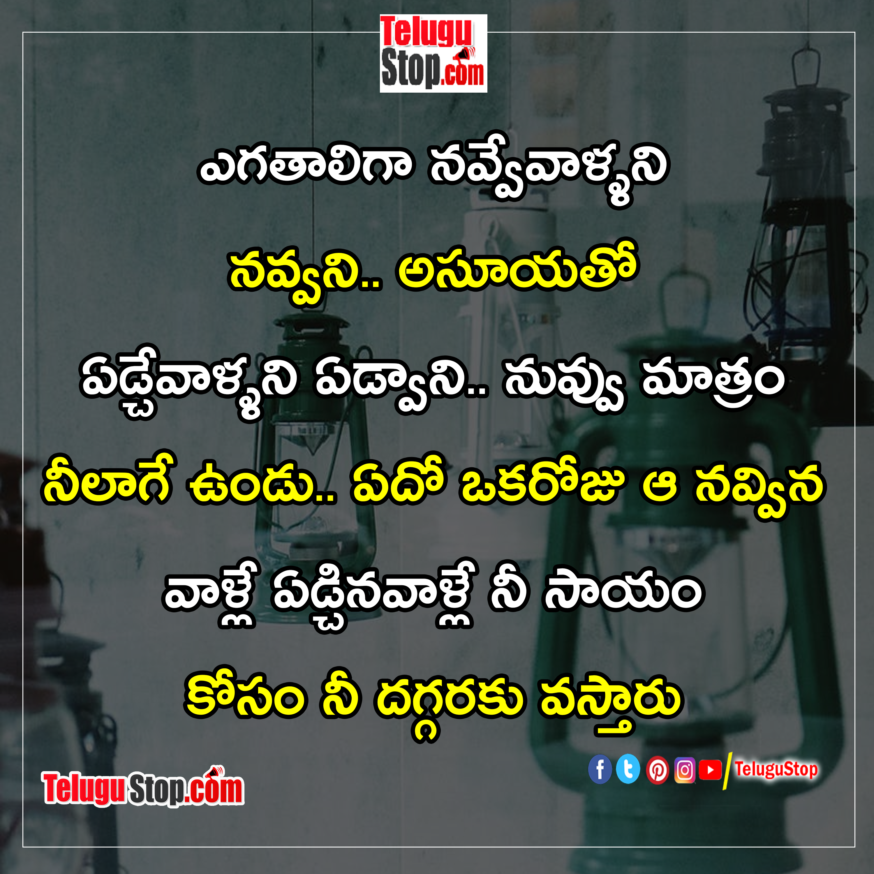 Telugu quotes about life images Inspirational Quote