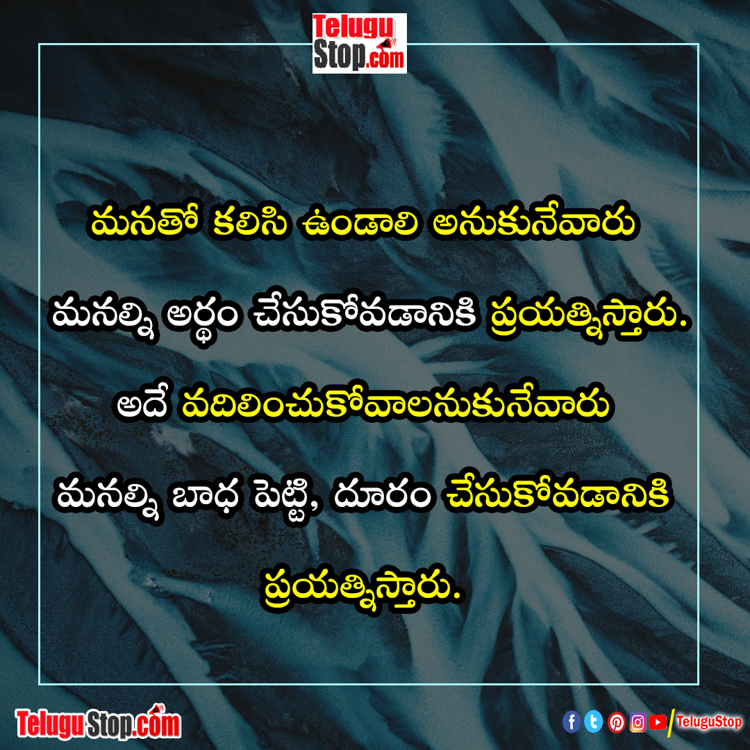 Telugu quotes about relationship inspirational quotes