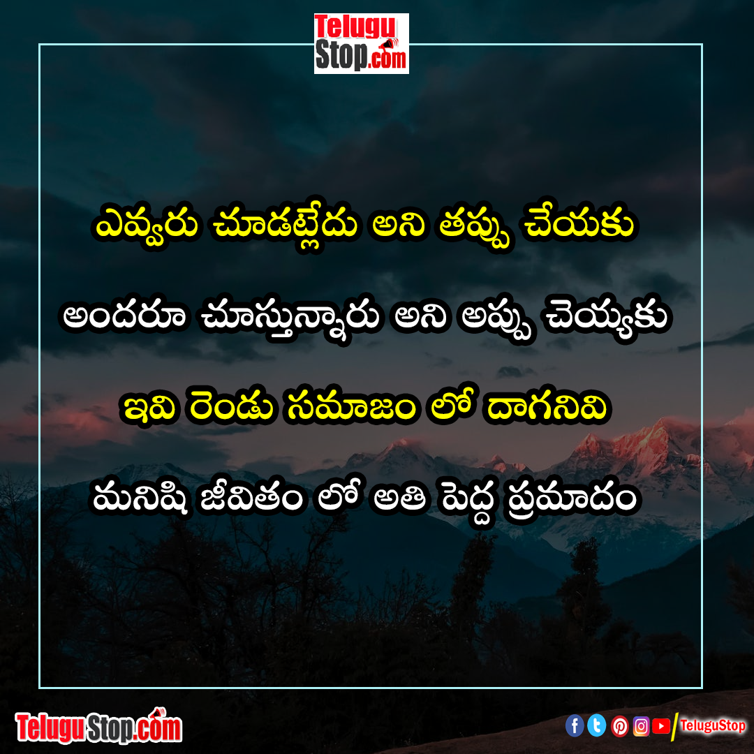 Telugu quotes for life facts Inspirational Quote