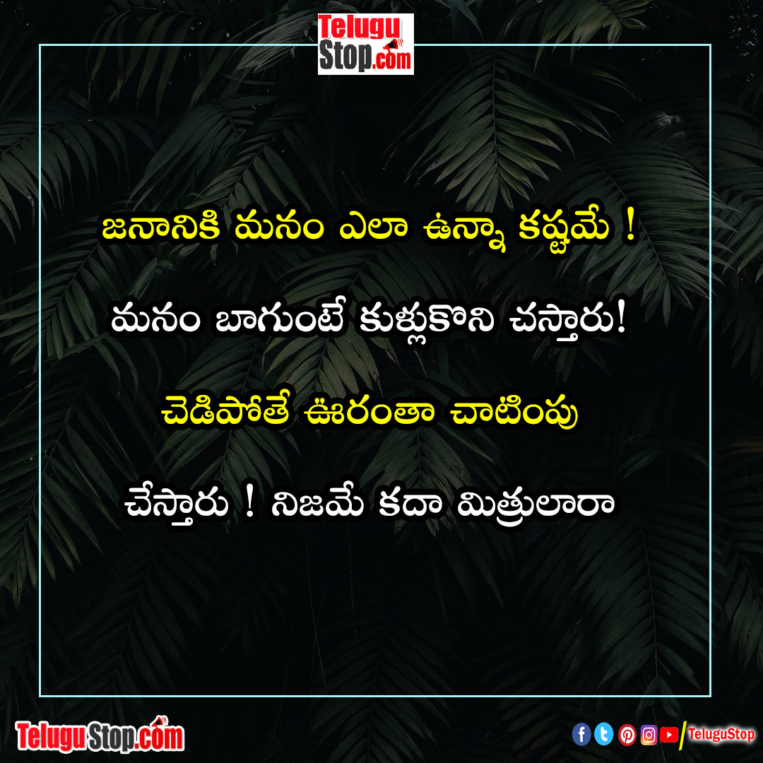 Telugu quotes inspirational