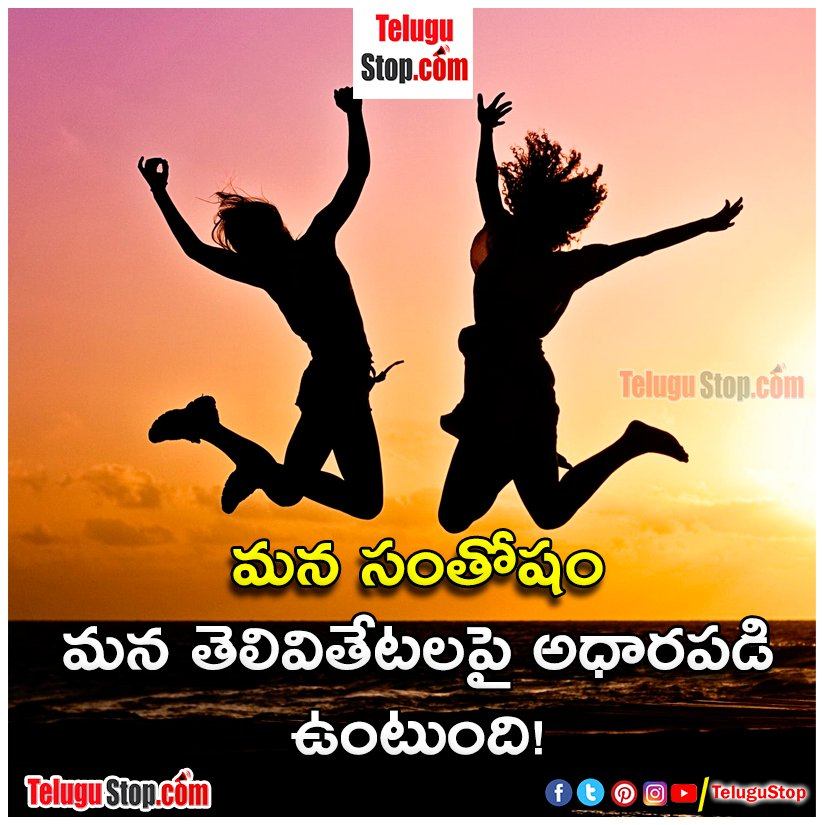 Telugu quotes on life with images Inspirational Quote