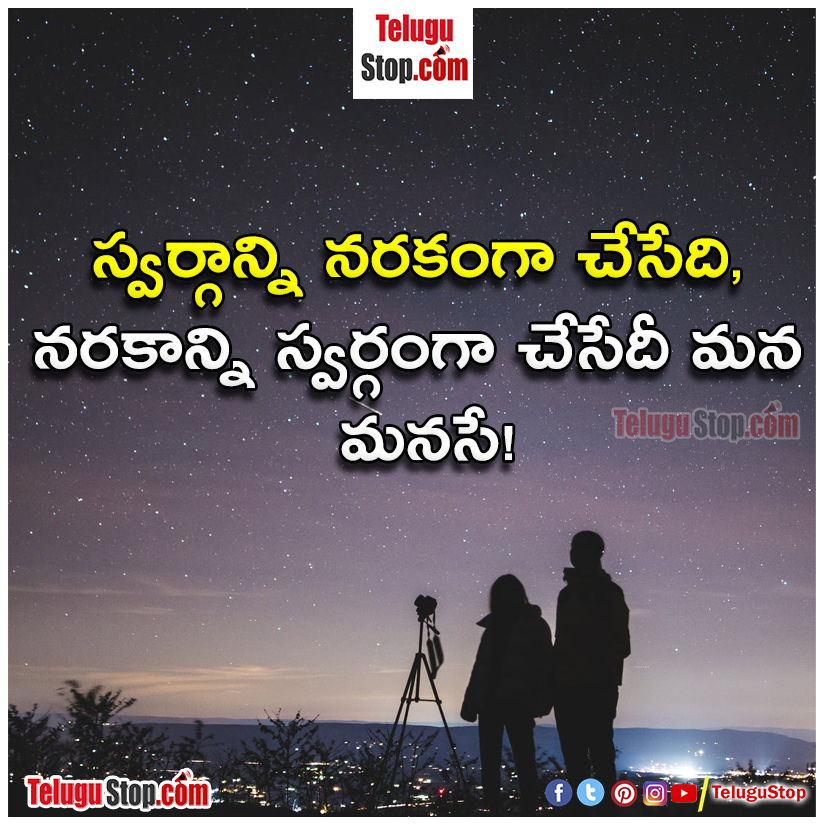 Telugu quotes related to life inspirational quotes