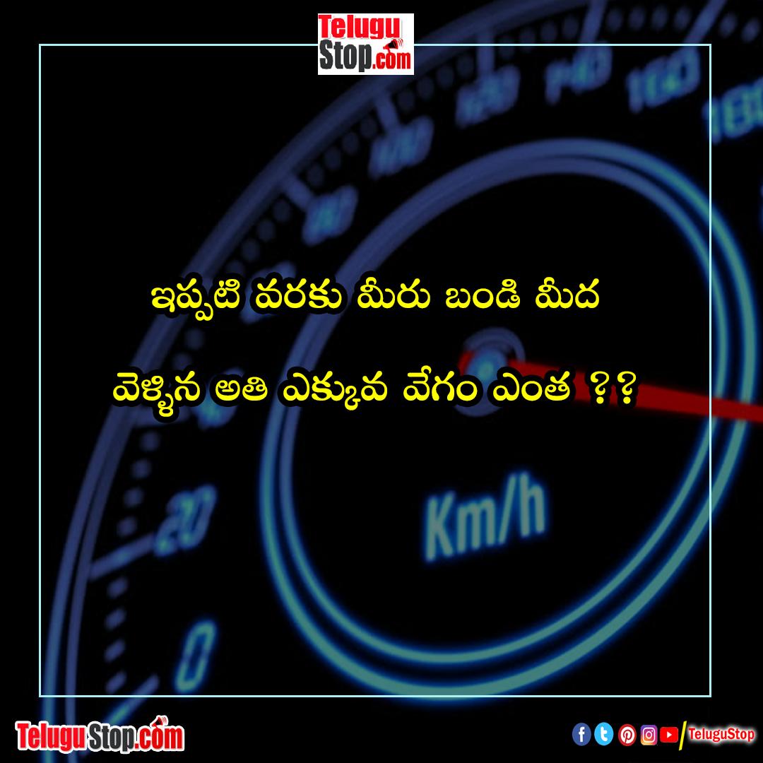 Telugu understanding quotes Inspirational Quote