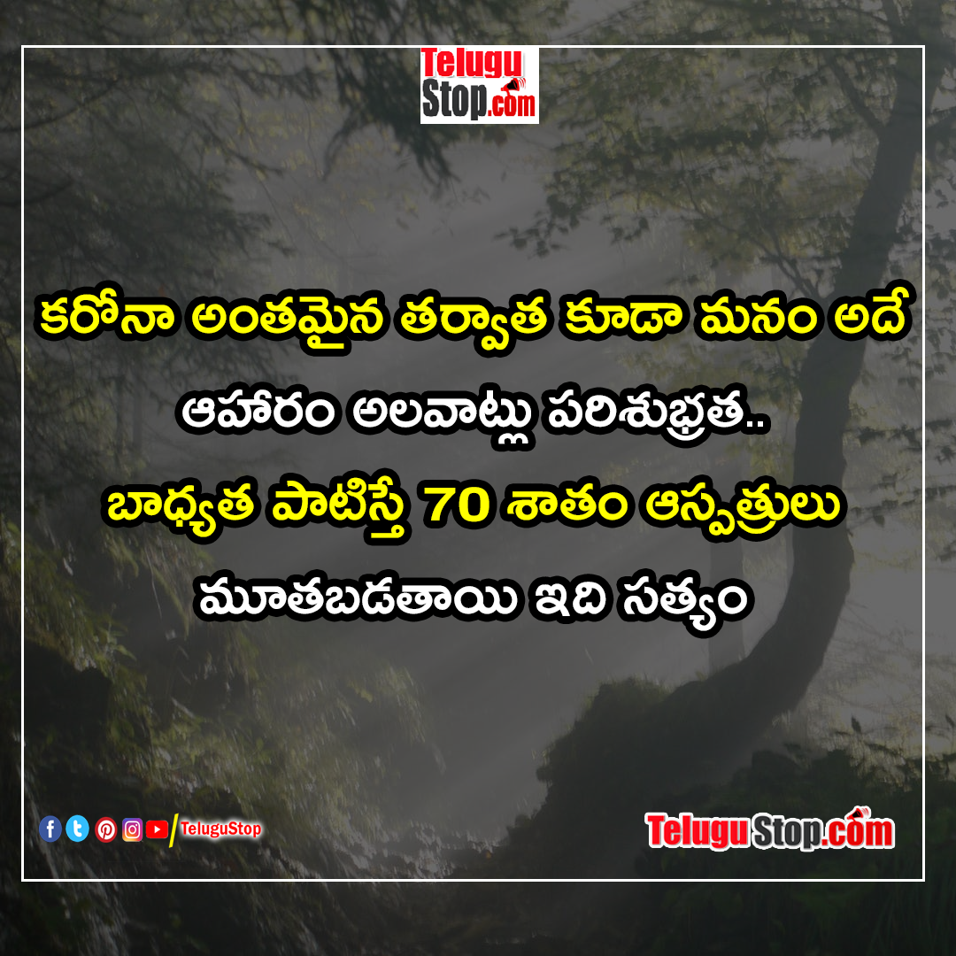 Telugustop best quotes of the day inspirational Quote
