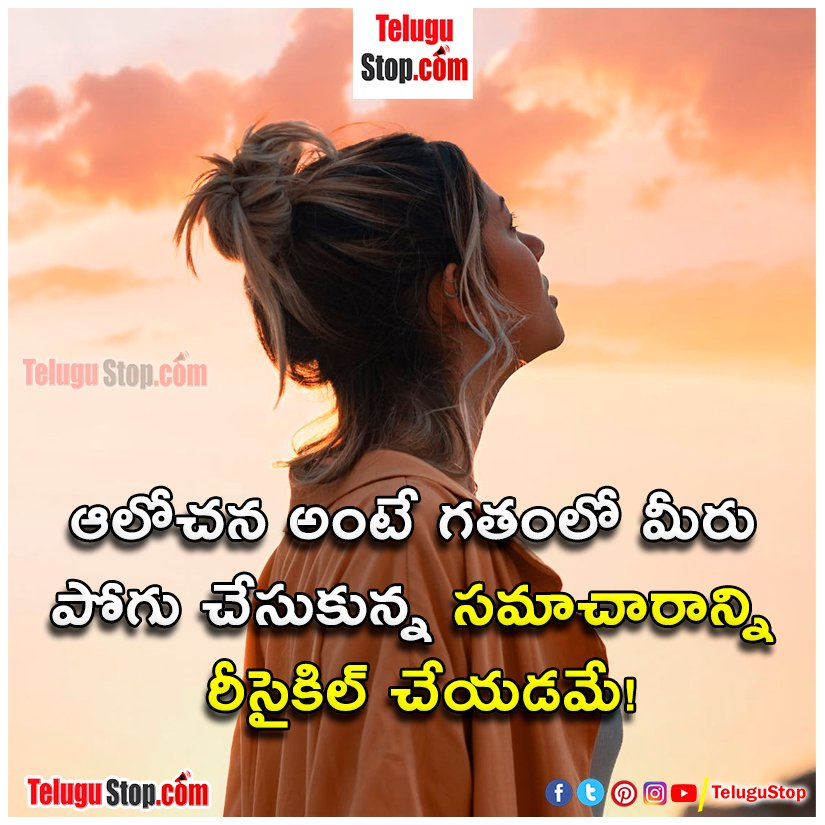 Thinking meaning quotes in telugu language inspirational quotes