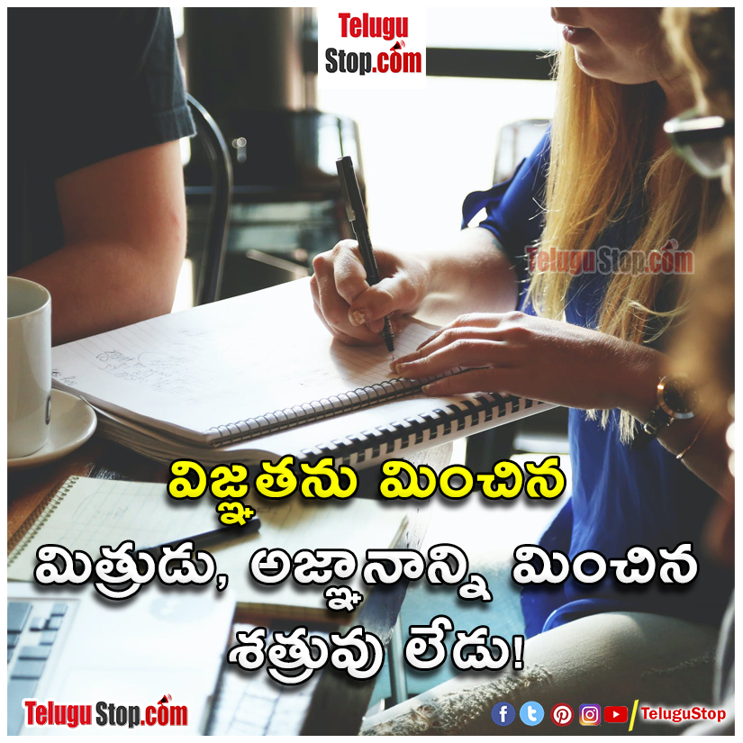 True facts about life quotes in telugu Inspirational Quote