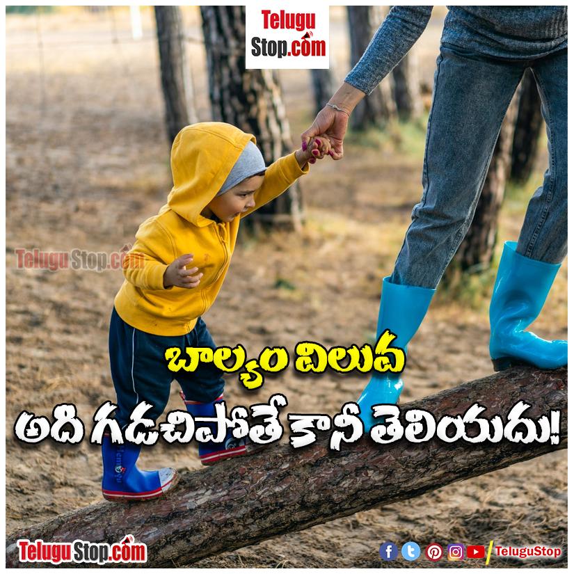 TeluguStop.com - Childhood Memories Quotes In Telugu Inspirational Quote-తెలుగులో చిన్ననాటి జ్ఞాపకాలు కోట్స్-Telugu Quotes - Daily Inspirational/Motivational/Love/Friendship/Festival/Life Style/Good Morning WhatsApp Social-Telugu Tollywood Photo Image