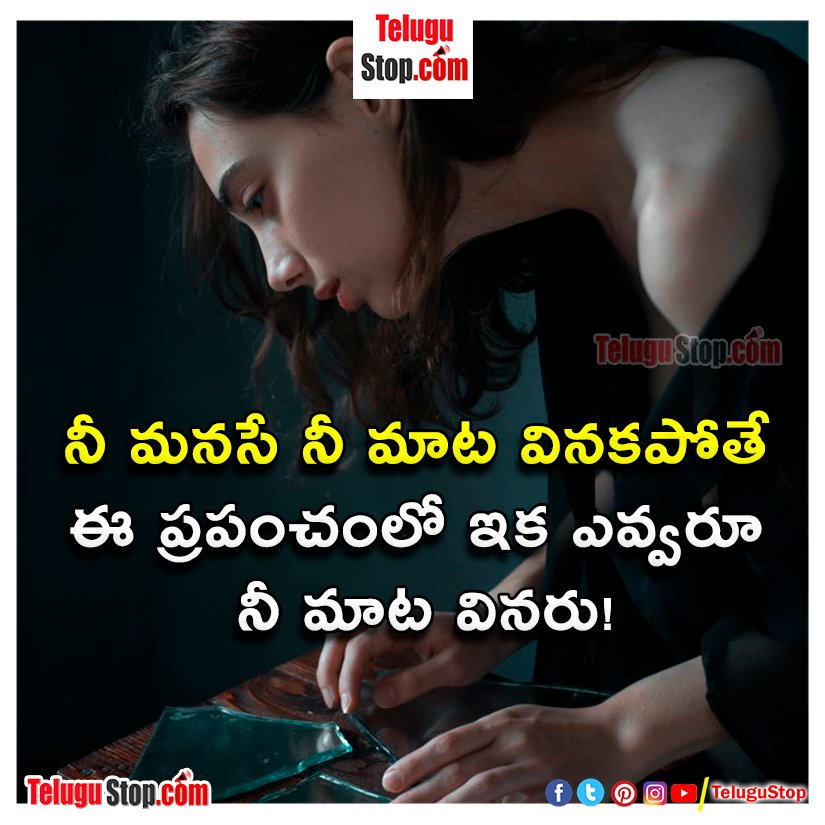 TeluguStop.com - Heart Touching Quotes In Telugu-తెలుగులో హృదయ స్పందనలు కోట్స్-Telugu Quotes - Daily Inspirational/Motivational/Love/Friendship/Festival/Life Style/Good Morning WhatsApp Social-Telugu Tollywood Photo Image