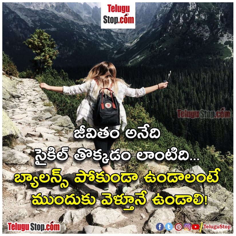 TeluguStop.com - Motivational Quotes About Life And Struggles In Telugu – తెలుగులో జీవితం మరియు పోరాటాల గురించి ప్రేరణ కోట్స్-Telugu Quotes - Daily Inspirational/Motivational/Love/Friendship/Festival/Life Style/Good Morning WhatsApp Social-Telugu Tollywood Photo Image