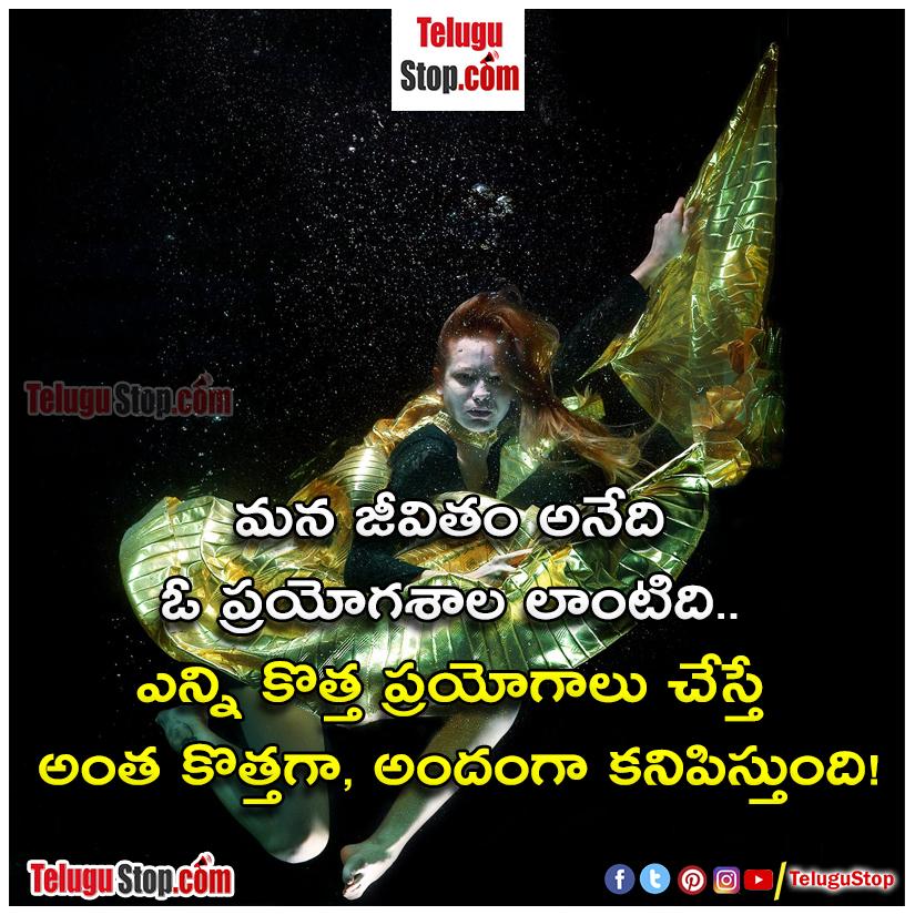 life experman quotes in telugu inspirational quotes