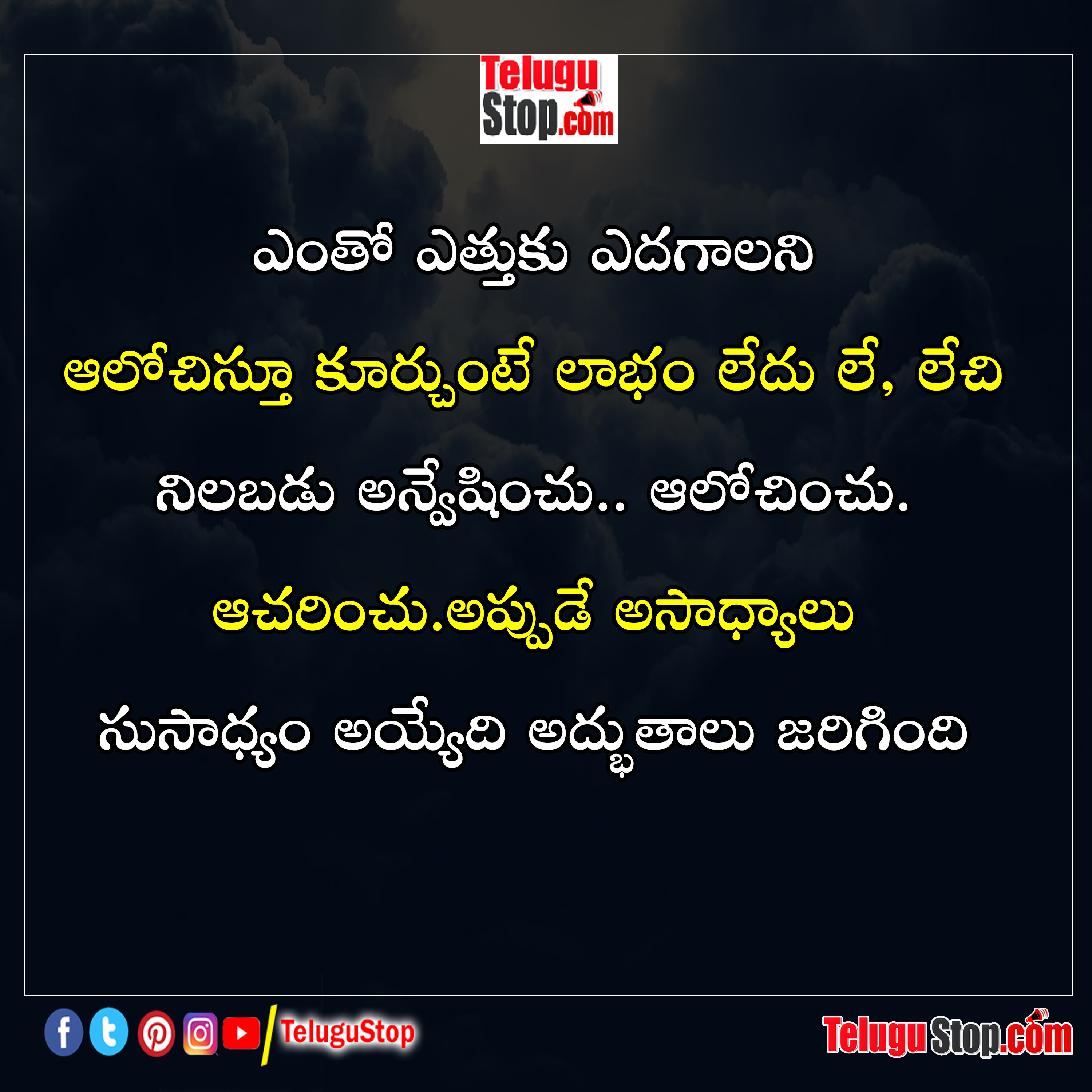 life journey meaning quotes in telugu inspirational quotes
