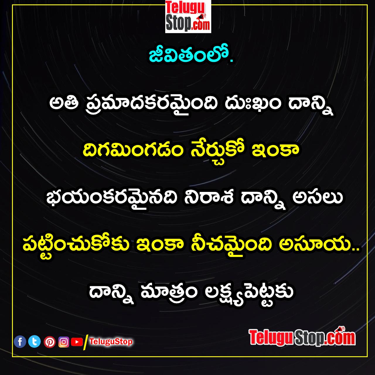 life teaching quotes in telugu inspirational quotes