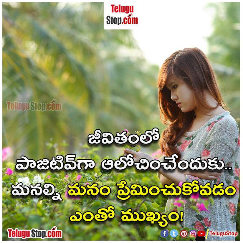 positive thinking quotes in telugu language Inspirational Quote