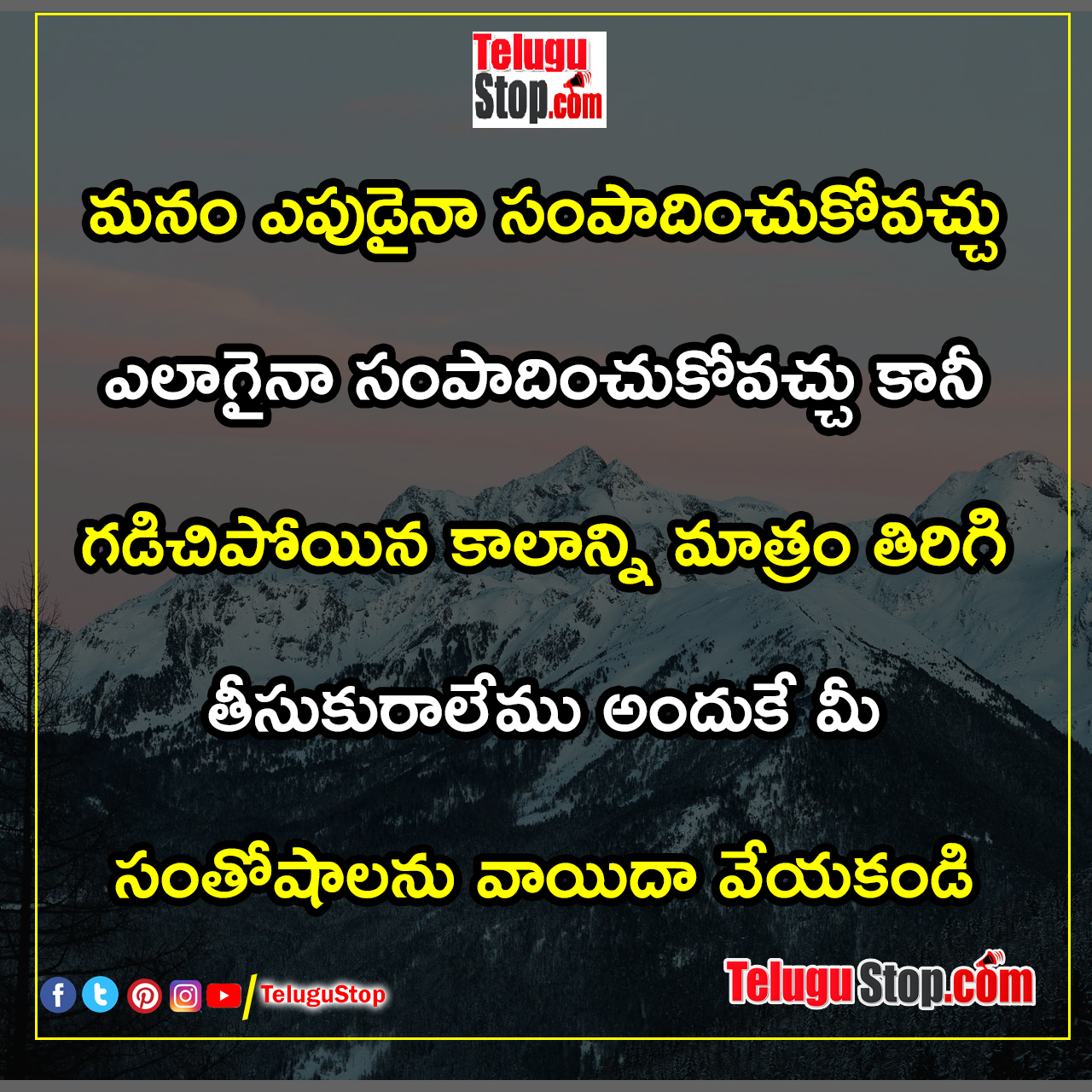 powerful happy life quotes in telugu Inspirational Quote
