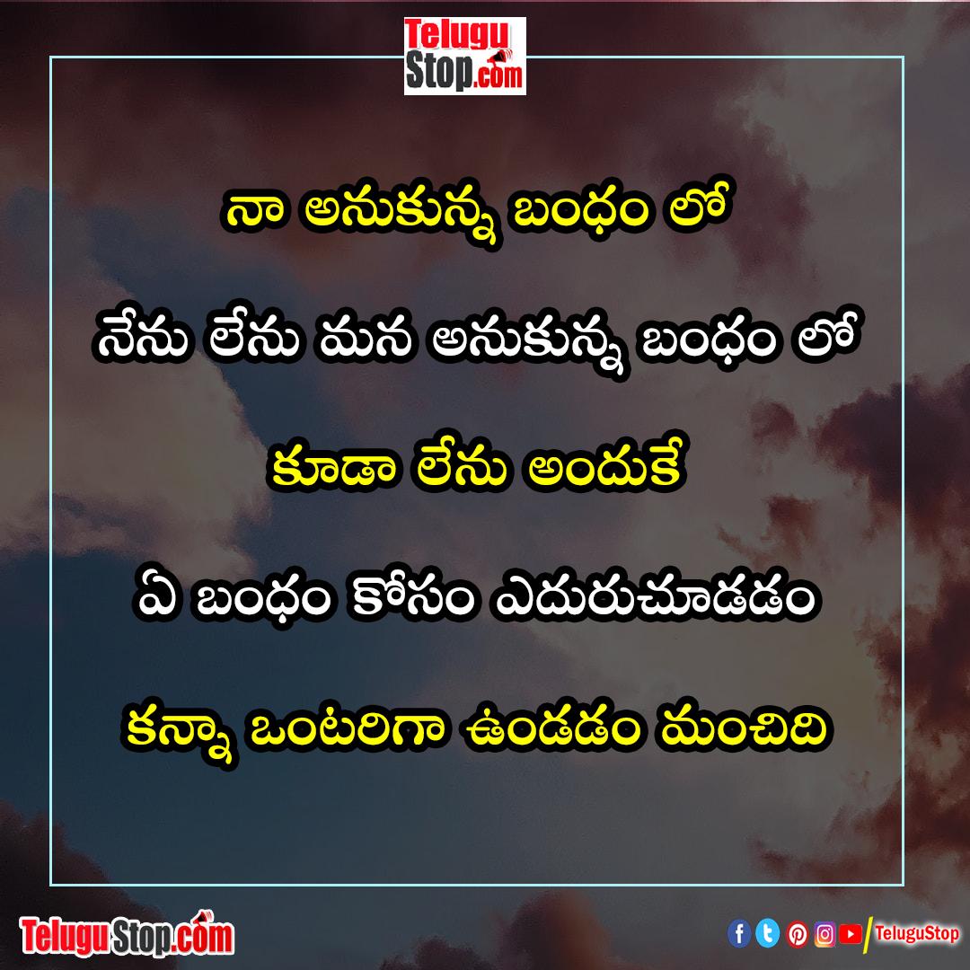sad life quotes in telugu for whatsapp status inspirational quotes