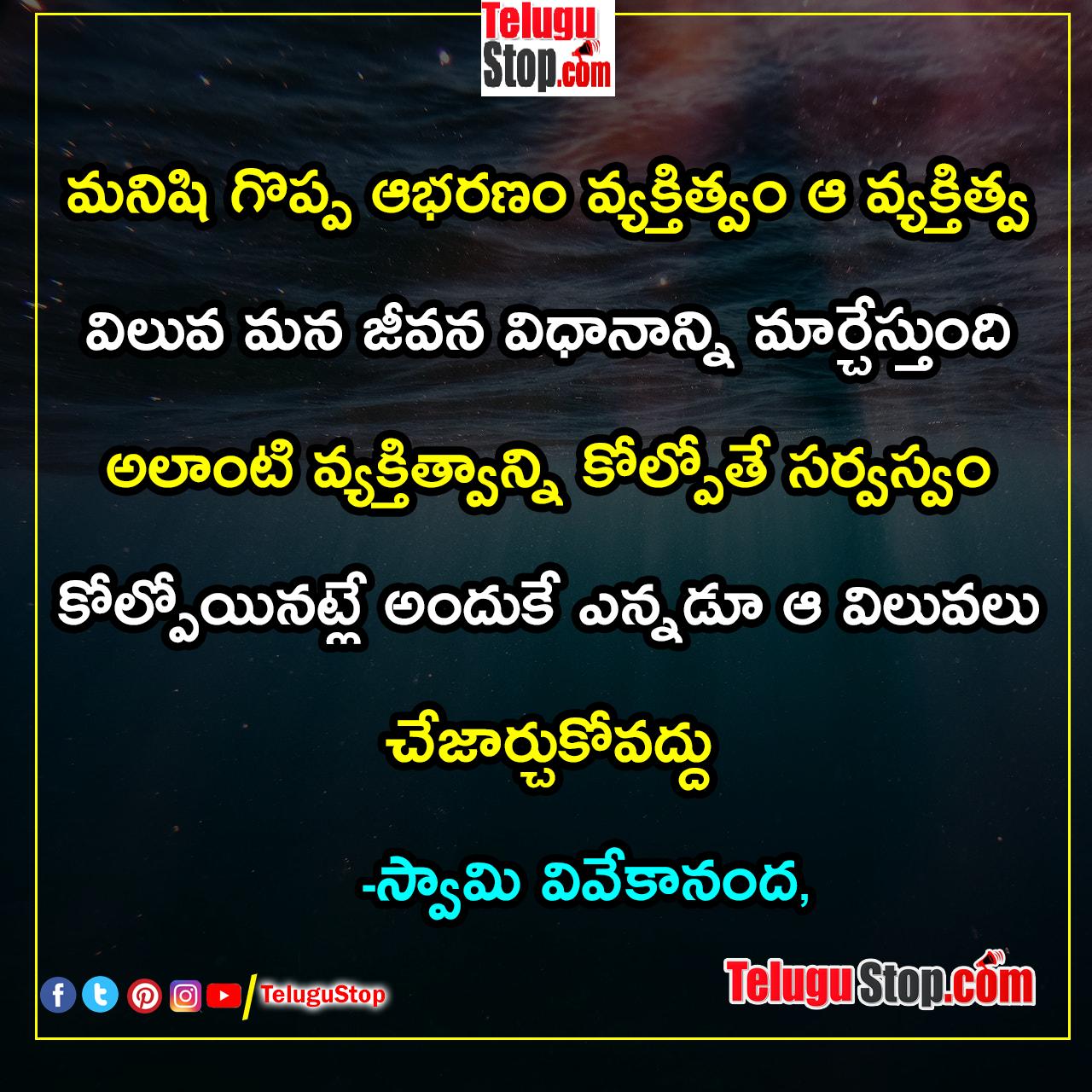 TeluguStop.com - Swami Vivekananda Inspirational Quotes In Telugu-తెలుగులో స్వామి వివేకానంద స్ఫూర్తిదాయకమైన కోట్స్-Telugu Quotes - Daily Inspirational/Motivational/Love/Friendship/Festival/Life Style/Good Morning WhatsApp Social-Telugu Tollywood Photo Image
