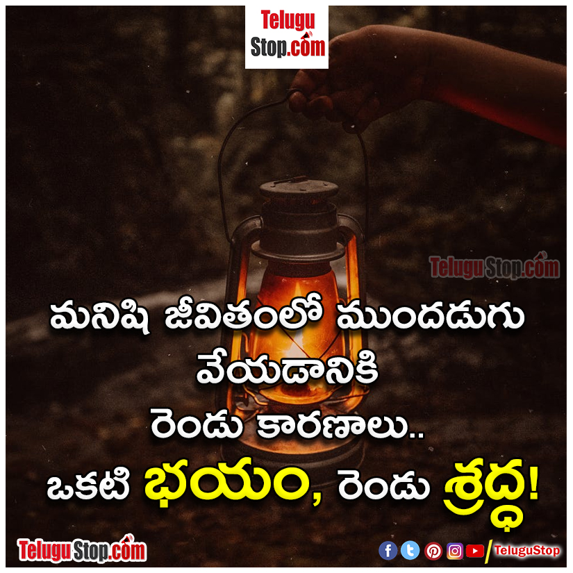 telugu quotes hd images download Inspirational Quote