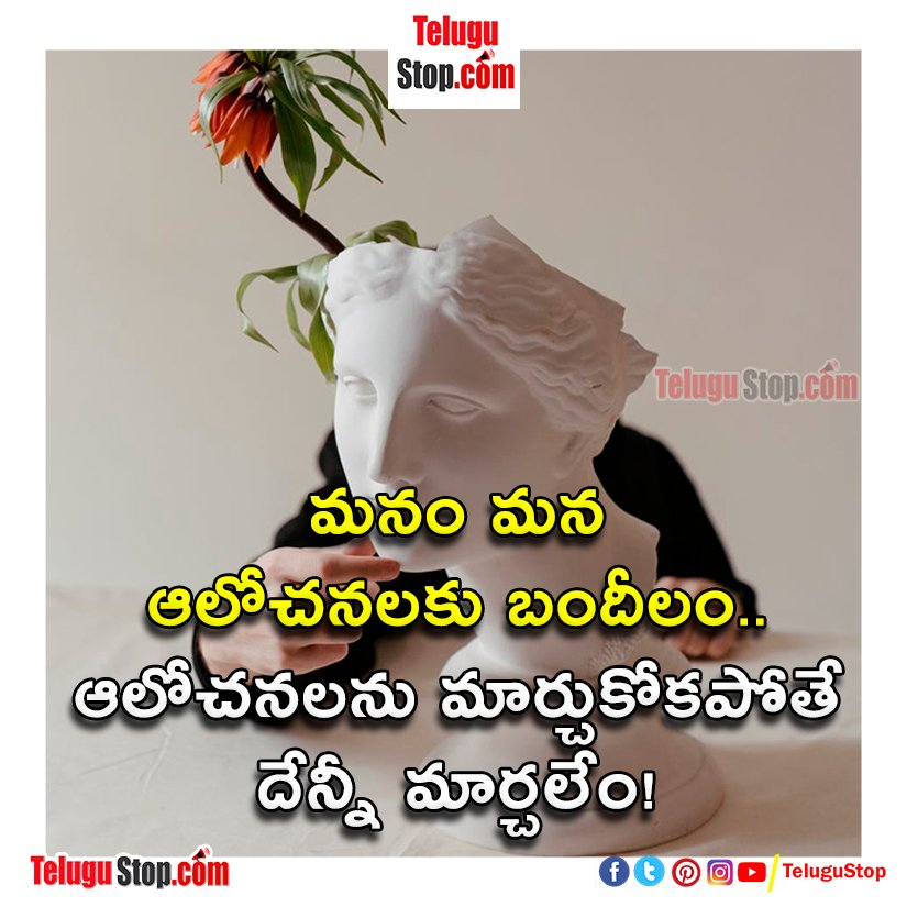 thinking quotes in telugu Inspirational Quote