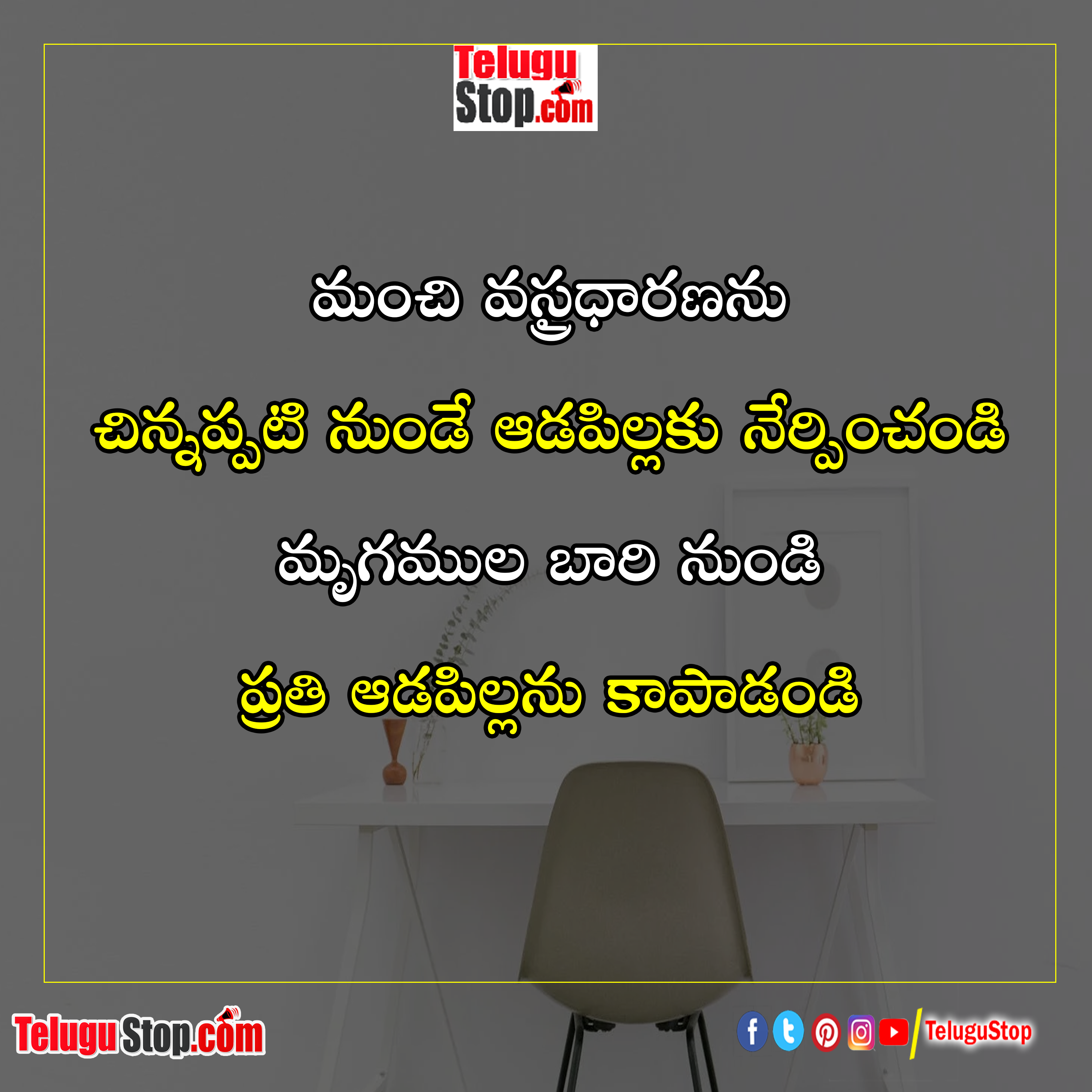 women related quotes in telugu Inspirational Quote
