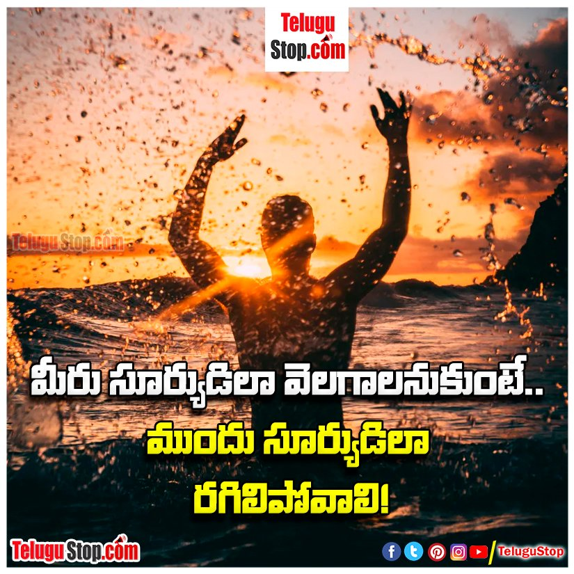 TeluguStop.com - Best Success Quotes In Telugu And Inspirational Quote-తెలుగులో ఉత్తమ విజయ మరియు ఇన్స్పిరేషనల్ కోట్స్-Telugu Quotes - Daily Inspirational/Motivational/Love/Friendship/Festival/Life Style/Good Morning WhatsApp Social-Telugu Tollywood Photo Image