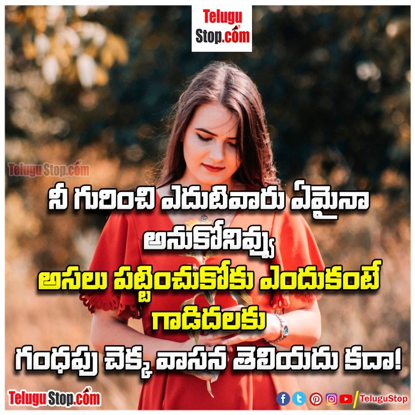 Don't care what others think of you quotes in telugu Inspirational Quote